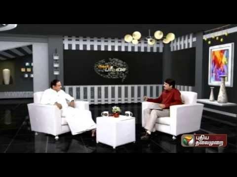 P.Chidambaram (Congress) in  Agni Paritchai (03/01/2015) - Promo