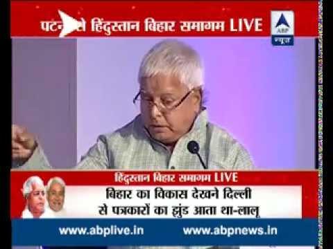 Hindustan Bihar Samagam: Nitish Kumar and Lalu Yadav share the stage, spoke over alliance