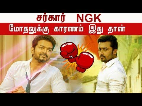 """ Sarkar Vs NGK "" மோதலுக்கு காரணம் இது தான | Thalapathy Vijay | Suriya"