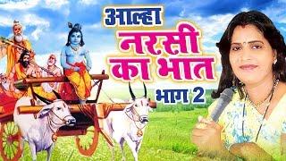 2017        Narshi Ka Bhat Vol  2  Sanjo Baghel  H