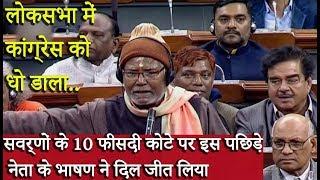 सवर्णों के 10% कोटे पर इस नेता के भाषण ने दिल जीता | Hukmdev Narayan Excellent Speech In Lok Sabha