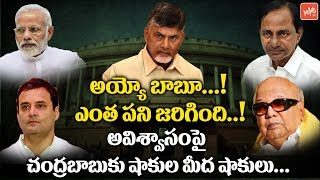 Chandrababu in Shock Over TDP No Confidence Motion in Parliament | PM Modi | CM KCR | YOYOTV Channel