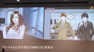 城崎社長登場! ヴァーチャル広告代理店『城崎広告』発表会