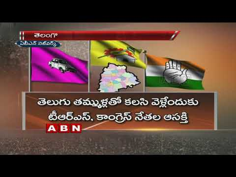 TRS,Congress Parties Interest to Alliance with TDP to Win Elections | ABN Telugu