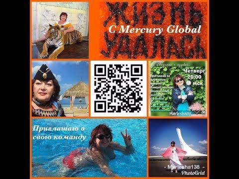УВЛЕКАТЕЛЬНЫЙ ПОЛЕТ  К ВАШЕЙ МЕЧТЕ  с Меркури Глобал  22/08/2018