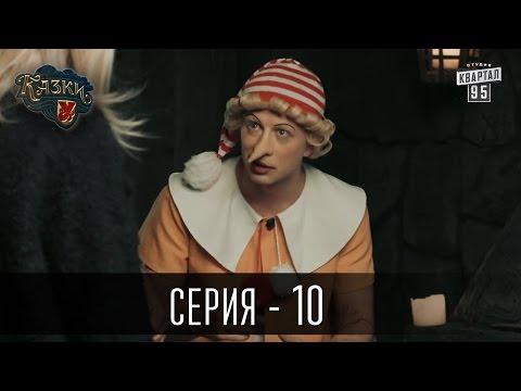 Сказки У / Казки У - 2 сезон, 10 серия | Сериал Комедия 2016