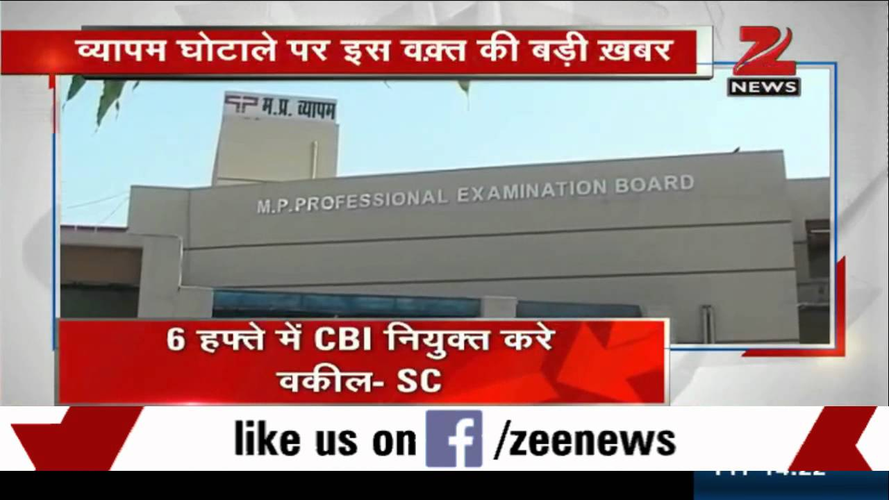 Vyapam scam: SC ordered CBI to take all case from STF, SIT in three weeks