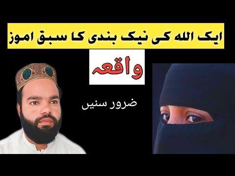 Allah Ke Ek Bandi Ka Hela Dene Wala Bayan 2019 | Shabir Qamar Bukhari |