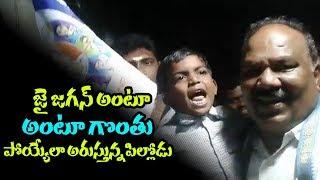 జై జగన్ అని గొంతు పొయ్యేలా అరుస్తున్న పిల్లోడు | YS Jagan Hardcore Fans | Top Telugu Media