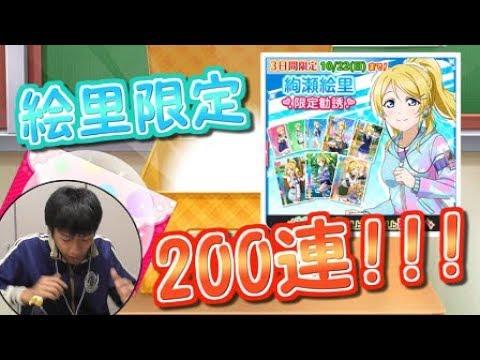 (18 MB) 【絢瀬絵里生誕祭2017】さあ祭りの始まりだ!絵里限定勧誘で史上最大の200連!