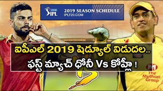 IPL 2019 : Schedule For First Two Weeks Was Announced | Oneindia Telugu