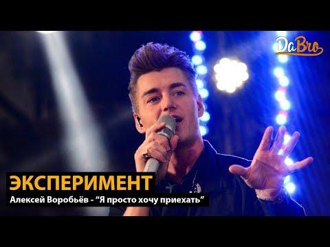 Алексей воробьев ремикс