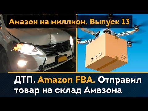 FBA Amazon Инструкция. Отправил товар на склад Амазона. Попал в ДТП | Амазон на Миллион. Выпуск 13