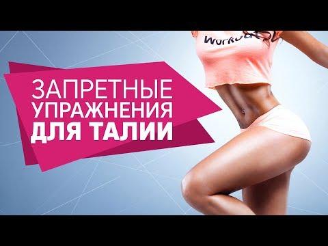 Запретные упражнения для талии [Workout | Будь в форме]