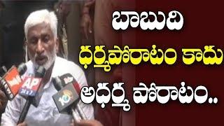 శుద్ధి చేస్తామన్న విజయసాయి ..| YCP MP Vijay Sai Reddy Arrest | TDP Dharma Porata Diksha