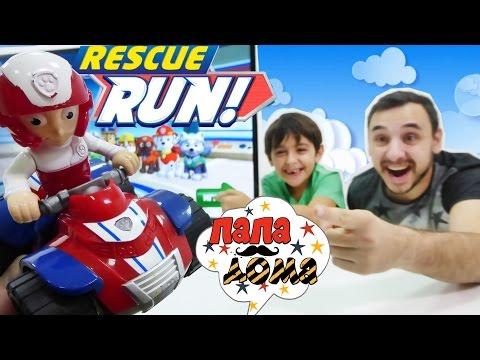 Папа Роб и Ярик играют в новое приложение Щенячий Патруль (Rescue Run). Новый видео обзор.