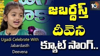 #JabardasthUgadi | Ugadi Celebrate With Jabardasth Yodha Deevena Ramya | Childrens Interview