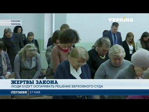 В России притесняют Свидетелей Иеговы