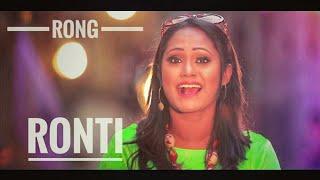 Bangla New Song | Rong | Ronti | 2016