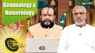 Neram Nalla Neram - Know your Astrology   22/03/2017   Puthuyugam TV