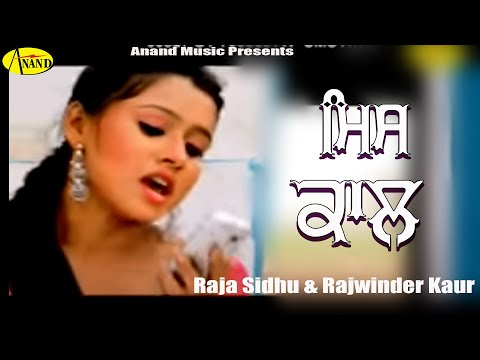 Miss Call Raja Sidhu & Rajwinder Kaur [ Official Video ] 2012 - Anand Music video