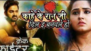 crack fighter bhojpuri film 2019 ke