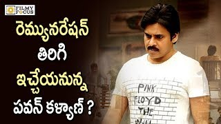 Pawan kalyan Ready to Give Back His Remuneration  | Pawan Kalyan, Trivikram