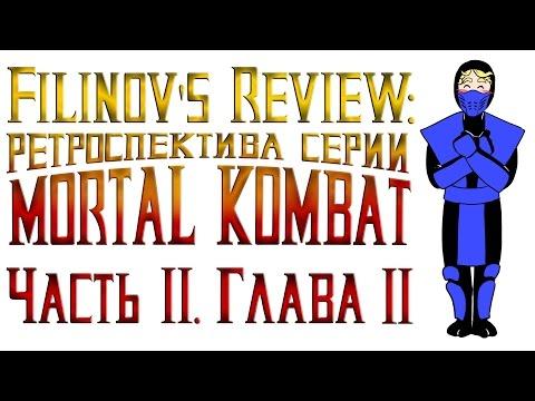 Ретроспектива серии Mortal Kombat - Часть 2. Глава 2. MK Mythologies: Sub-Zero