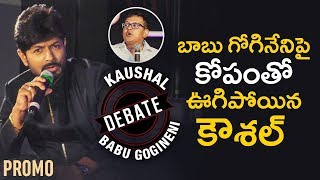 Kaushal Fires on Babu Gogineni | Kaushal Manda and Babu Gogineni Debate Promo | Telugu FilmNagar