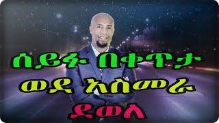 Ethiopia : ሰይፉ በቀጥታ  ወደ አስመራ ደወለ