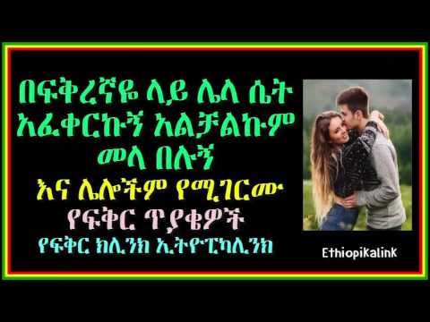Falling in love outside relationship- Ethiopikalink