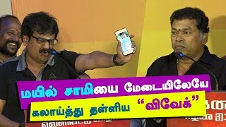 Vivek TROLLS Mayilsamy on Public Stage | Kasu Mela Kasu Audio Launch  |   kalakkal cinema | Liquor |