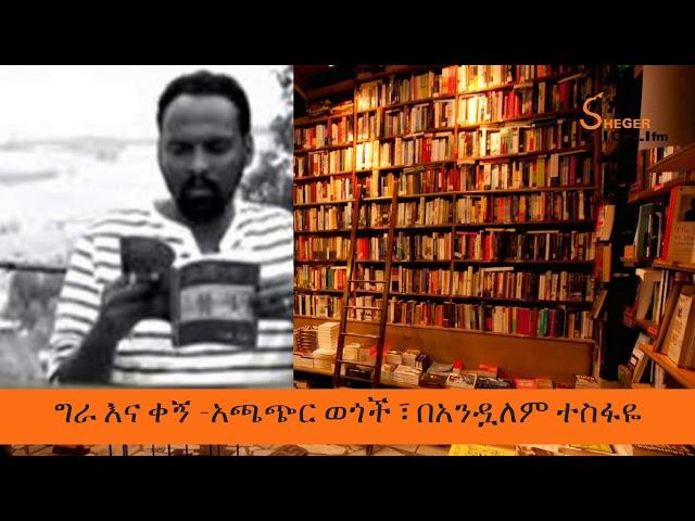 Sheger FM | Gra Ena Qegn By Anduale Tesfaye