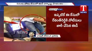 ED Speed Up Vote for Note Case Investigation  Telugu
