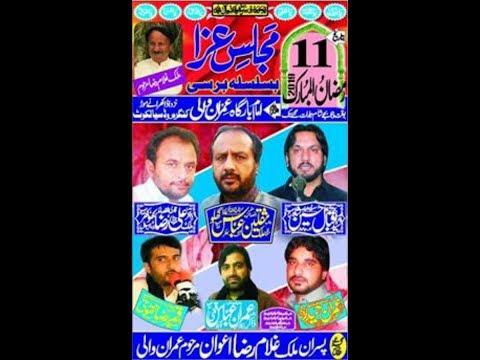 Live Majlis e aza  | 11 Ramzan 2019   | Imam Bargah Imran Wali Kingra Road Sialkot