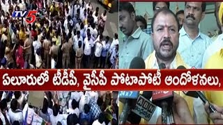 TDP And YCP Leaders Protest In Eluru over Chintamaneni Comments | TV
