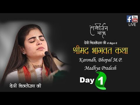 Madhya Pradesh !! LIVE - Shrimad Bhagwat Katha Day 1 !! Karondh, Bhopal M.P. #DeviChitralekhaji