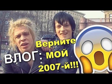 VLOG: Верните мой 2007-й! Старые Друзья. Пранки