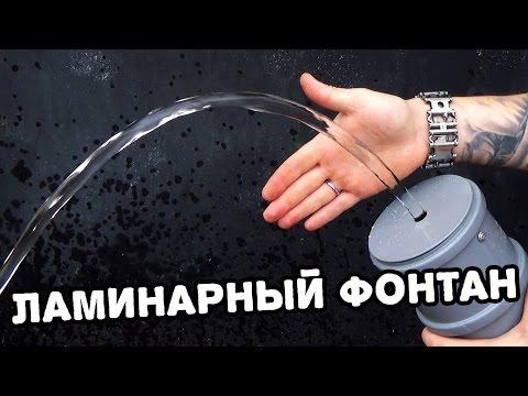 Как сделать ламинарный фонтан