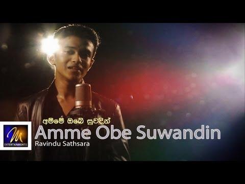 Ravindu Sathsara - Amme Obe Suwandin