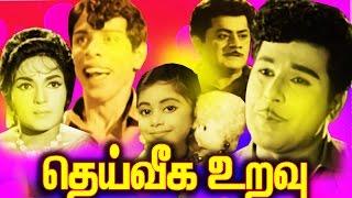 DEIVEGA URAVU | Tamil Black & White Full Movie | Jaishankar,Devika & Nagesh