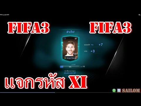 FIFA3 แจกรหัส XI EP7