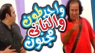 مسرحية واحد ليمون و التاني مجنون - Masrahiyat Wahed Lamoon We El Tany Magnoon