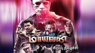 Maayavan Movie | Sundeep Kishan,Lavanya | Vinayagar Chaturthi spl. Sirappu Nigazhchi | Kalaignar TV