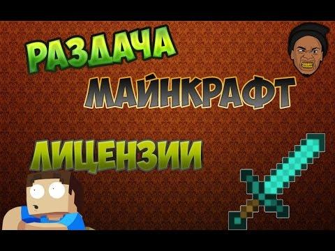 Бесплатные Аккаунты Minecraft | ВКонтакте