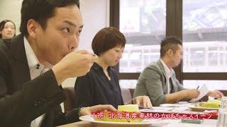 赤堀製菓×いろいろコラボ 中沢乳業㈱様編