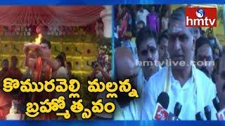 Harish Rao, Talasani Srinivas Participated In Komuravelli Mallanna Brahmotsavam | hmtv News