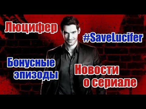 Люцифер - Бонусные эпизоды, другие новости. #SaveLucifer