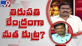 Power Struggle on Tirumala || Priests Vs Unions || Full Video
