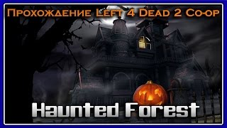 Прохождение Left 4 Dead 2 Co-op.Haunted Forest